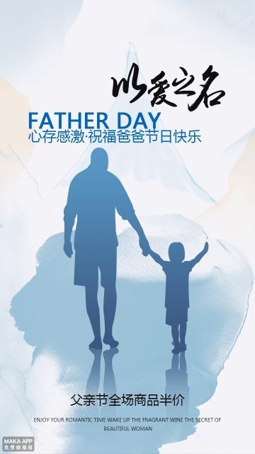 父亲节祝福促销海报
