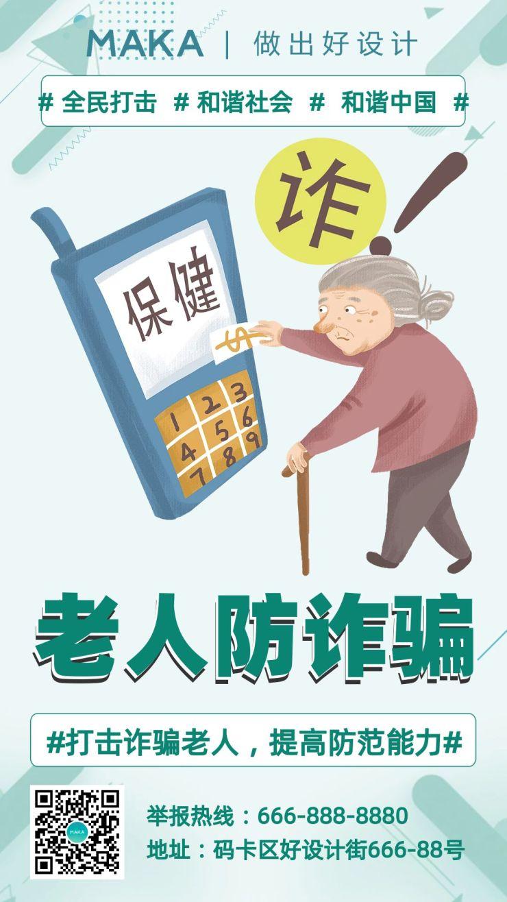 卡通风格老人谨防诈骗公益宣传海报