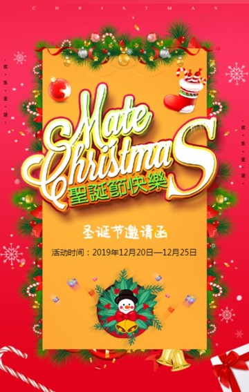 圣诞节圣诞节活动邀请函圣诞快乐圣诞节贺卡圣诞祝福邀请函圣诞节节日祝福节日祝福圣诞圣诞节活动模版幼儿园活动邀请圣诞节幼儿园亲子活动圣诞活动邀请
