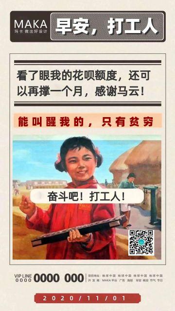 灰色复古大字报打工人早安日签宣传手机海报