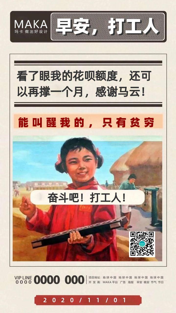 黄色复古大字报打工人早安日签手机海报