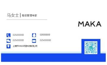 简约风蓝色商务名片卡证