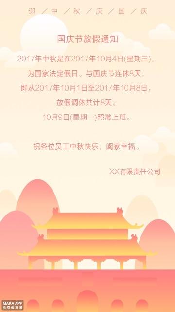 橙色扁平化清新国庆中秋节放假通知海报