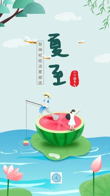 淡绿色清新插画设计风格二十四节气之夏至宣传海报