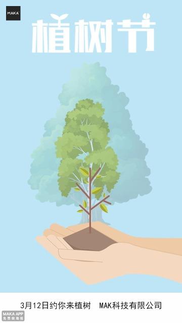 植树节校院企业宣传活动海报