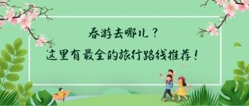 绿色文艺清新旅行社春季微信公众号首图