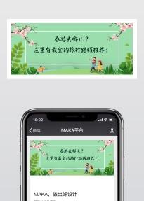 绿色文艺清新旅行社春季旅游路线及产品推广宣传促销微信公众号头图