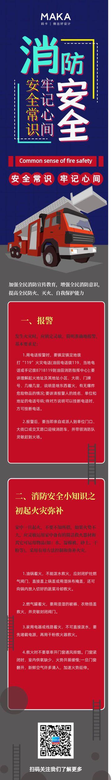 红色简约风格消防宣传日节日宣传长页