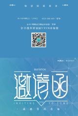 蓝色渐变科技商务企业产品发布会邀请函