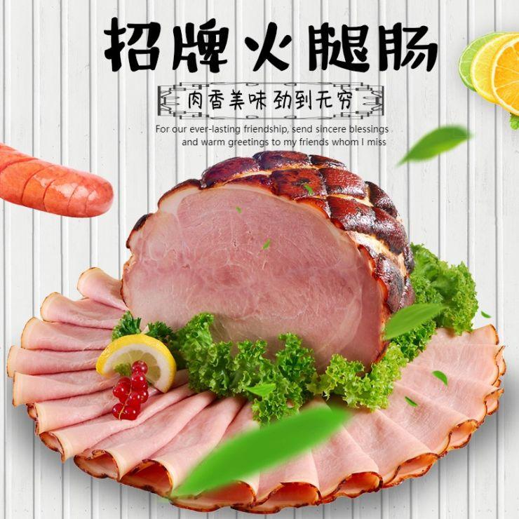 清新简约百货零售休闲美食火腿肠零食促销电商主图