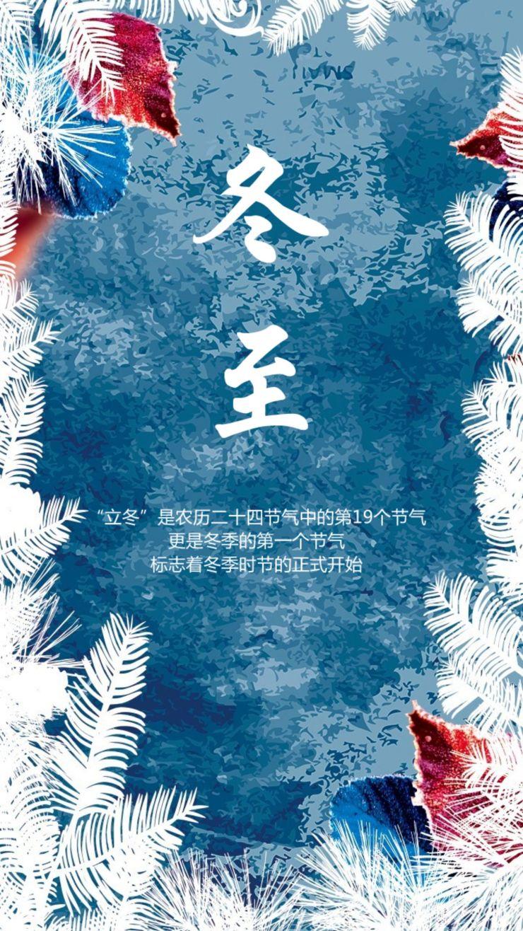 二十四气节之冬至系列海报冬季海报