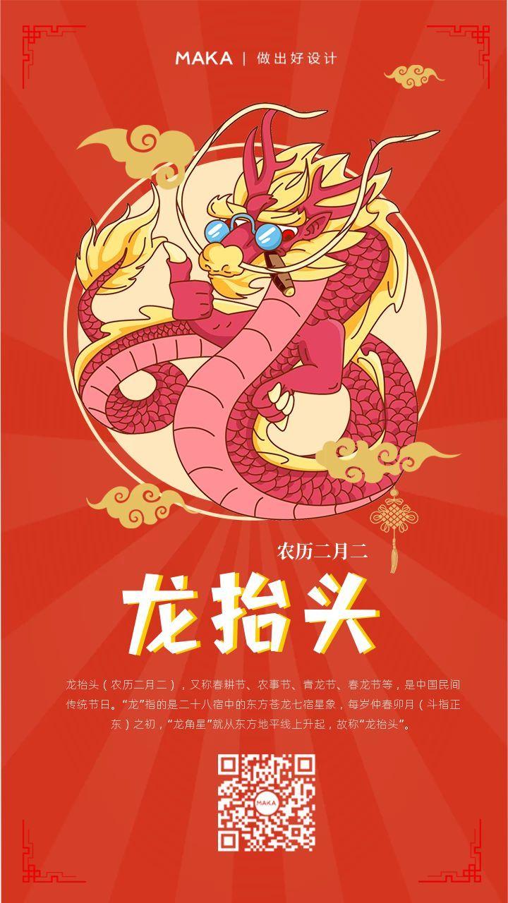 红色卡通二月二龙抬头龙头节节日祝福宣传海报