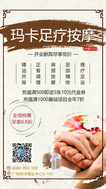 中国风足疗按摩文化休闲娱乐开业宣传海报