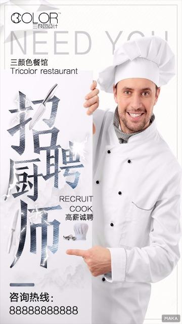 餐饮厨师招聘海报