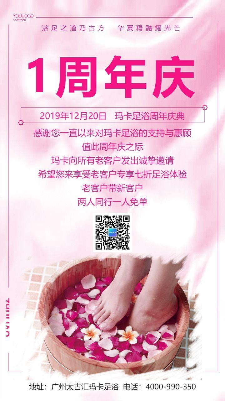唯美浪漫足疗按摩周年庆宣传海报
