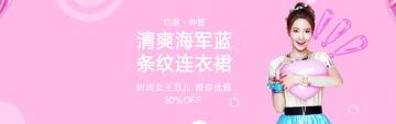 夏季潮流女装服饰电商banner