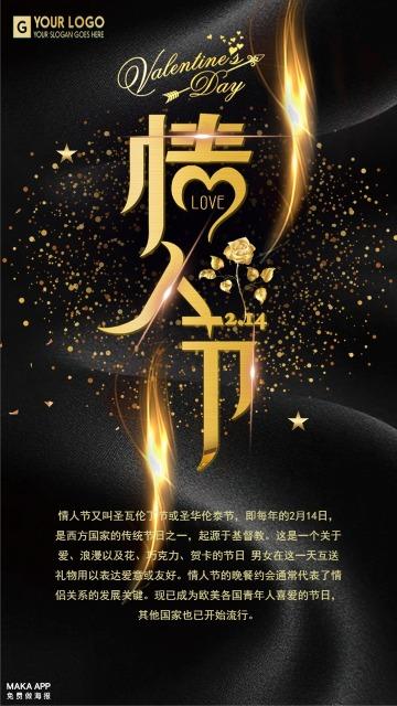 2018大气黑金七夕情人节节日促销海报