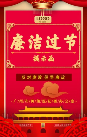 红色廉洁过节提示函党风廉政建设宣传反腐倡廉H5