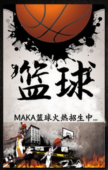 篮球招生培训