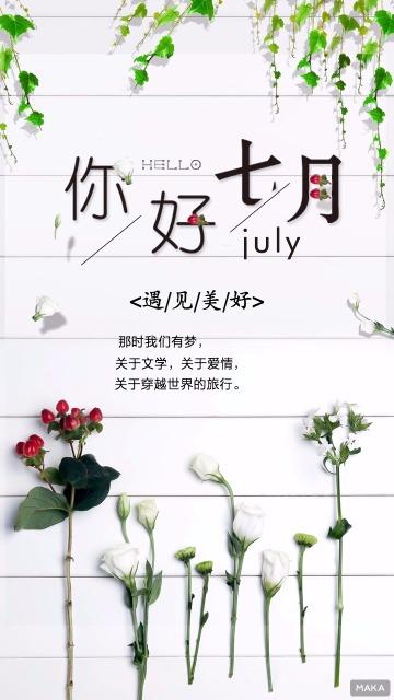 七月文艺清新海报