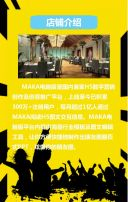 黄色色创意双11购物狂欢节节日促销翻页H5
