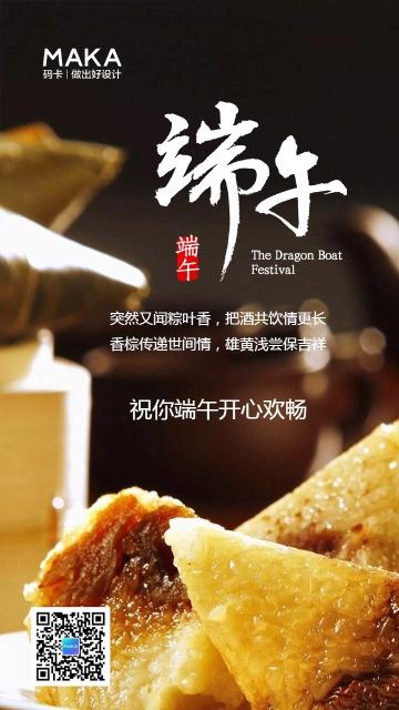 黑色中国风端午节祝福问候贺卡海报