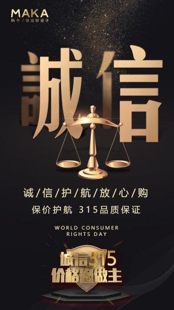 黑色高端315消费者权益日企业公司节日宣传海报