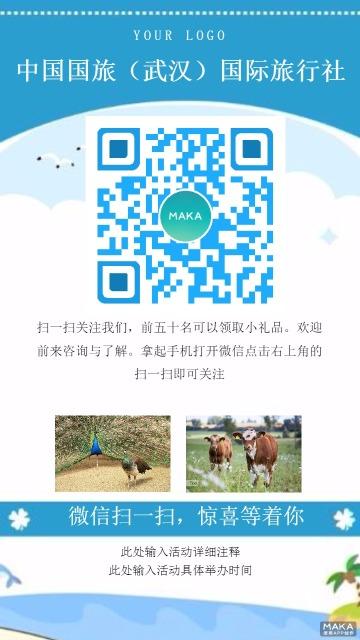 中国国旅国际旅行社蓝色简约白色清新自然海报模板