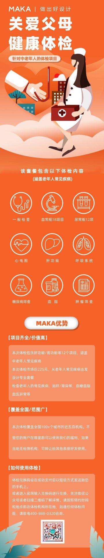 橙色扁平关爱父母医疗健康体检文章长图