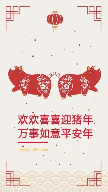 新年猪年红色清新海报