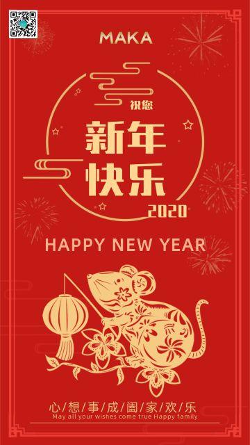 2020鼠年新年贺岁祝福企业宣传个人春节新春新年贺卡日签朋友圈促销海报