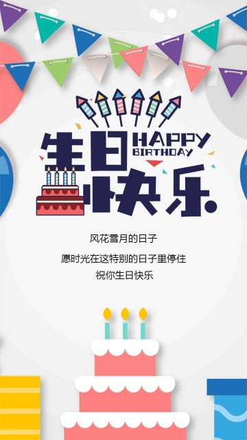 生日快乐生日祝福