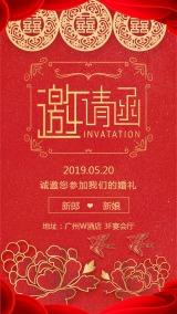 中国红简约时尚结婚请柬婚礼邀请函海报
