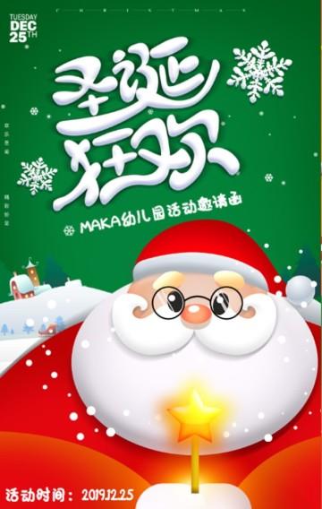圣诞节圣诞节活动邀请函圣诞快乐圣诞节贺卡圣诞祝福邀请函圣诞节节日祝福节日祝福圣诞圣诞节活动模版幼儿园活动邀请圣诞活动邀请亲子活动卡通圣诞学校圣诞邀请圣诞节H5