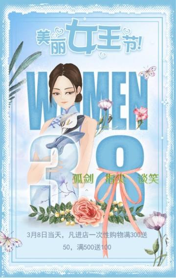 三八女神节妇女节蓝色唯美浪漫风格宣传促销模板
