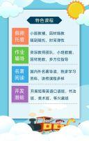 寒假收心班兴趣班教育培训招生报名特惠推广H5