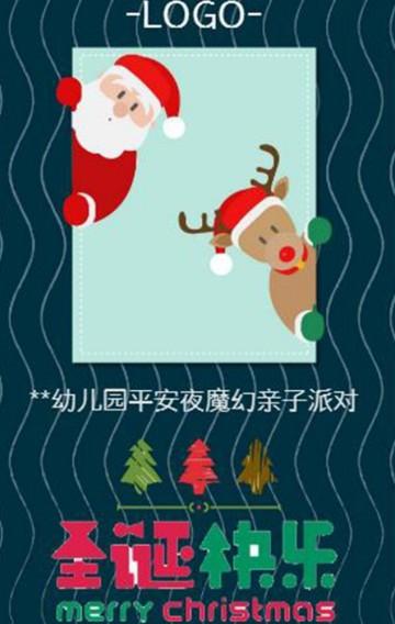 幼儿园圣诞活动/圣诞节亲子活动/圣诞派对/平安夜派对