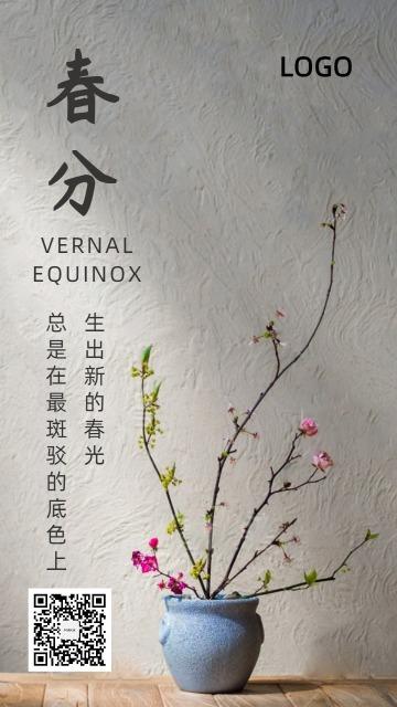 春分中国传统节气日签