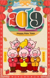 2019猪年大吉春节快乐迎新春