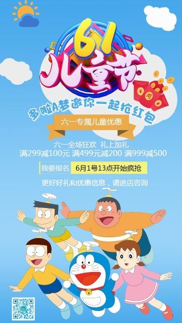 卡通手绘61六一儿童节商家促销活动手机海报