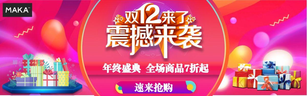 双十二促销活动店铺banner
