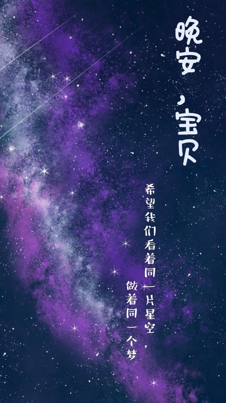 唯美浪漫星空银河晚安问候签手机海报