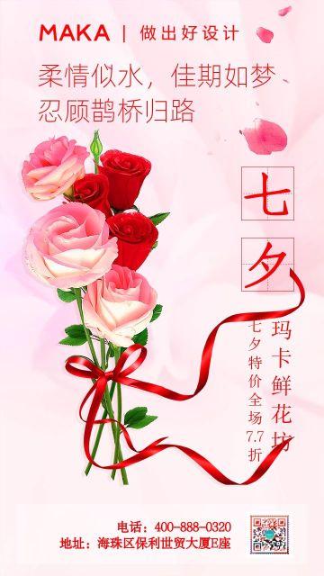 粉色浪漫七夕节花店促销宣传海报