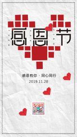 简约创意感恩节祝福企业宣传活动海报