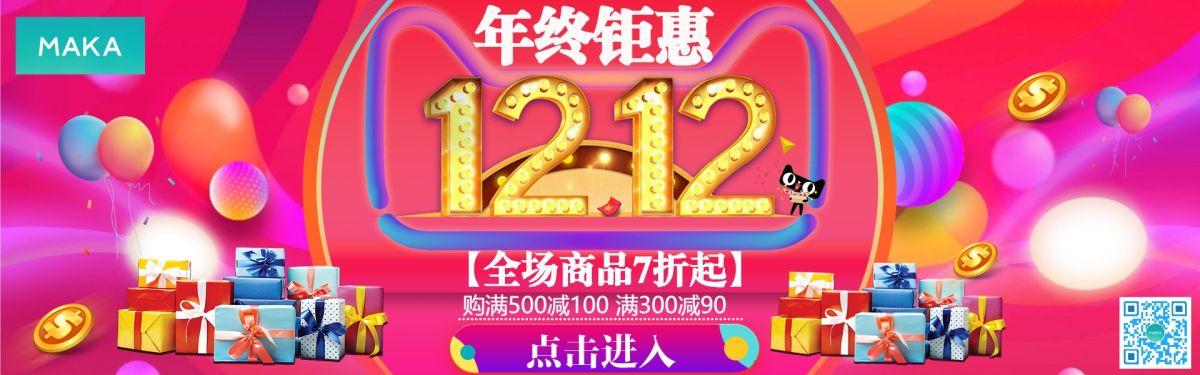 时尚炫酷淘宝双十二促销店铺banner