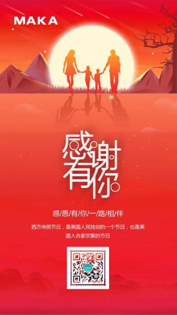 红色感谢有你感恩节海报