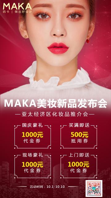 红色扁平简约美容行业美妆新品发布会海报
