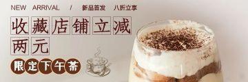 棕色限定下午茶奶茶香醇卡布奇诺简约风电商海报