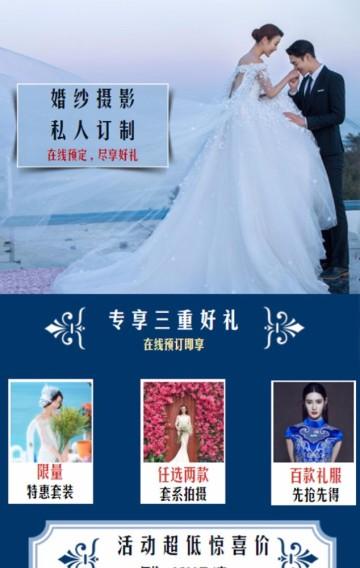 婚纱摄影促销