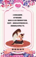 唯美感恩母亲节贺卡企业宣传H5